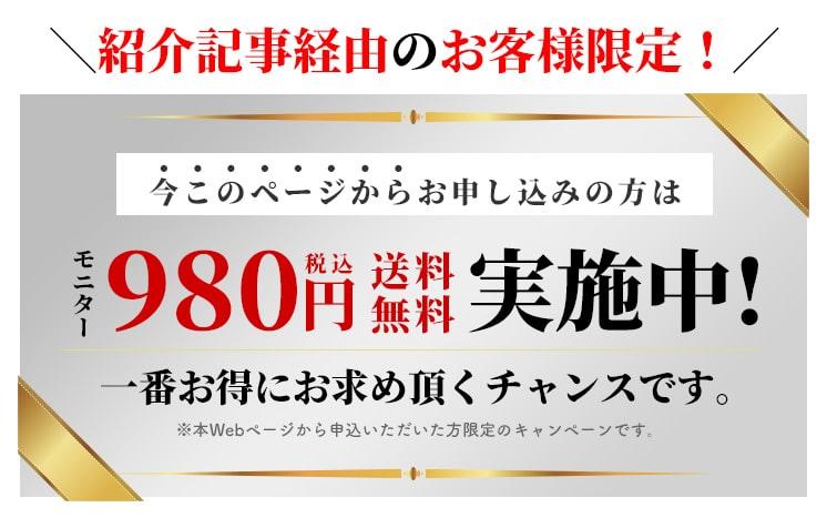 紹介記事をご覧のお客様限定で、今このページからお申し込みいただいた場合、ココグルメを送料無料980円でご提供します。