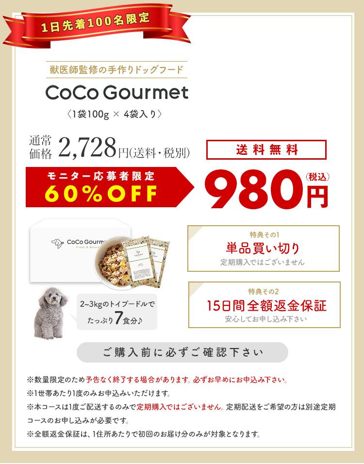 獣医師監修の手作りドッグフード【ココグルメ】980円単品モニターコース