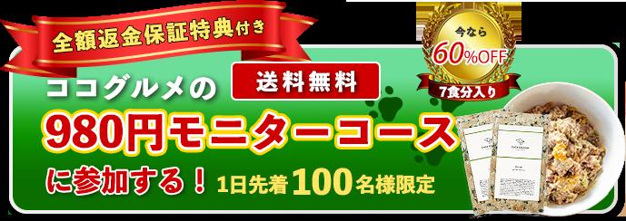 【先着100名様限定】30日感返金保証付きココグルメの送料無料980円モニターコースに参加する方はこちら