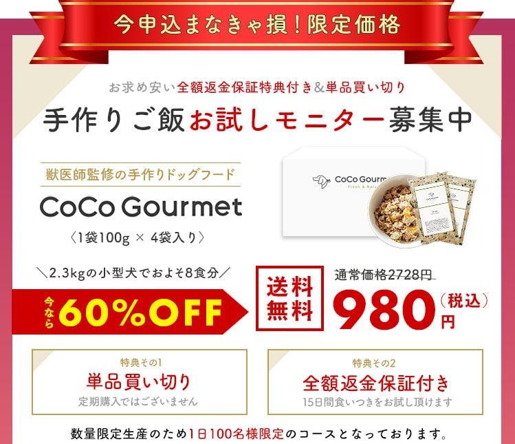 お求め安い30日間全額返金保証付きの単品買い切りの980円のココグルメモニターコース
