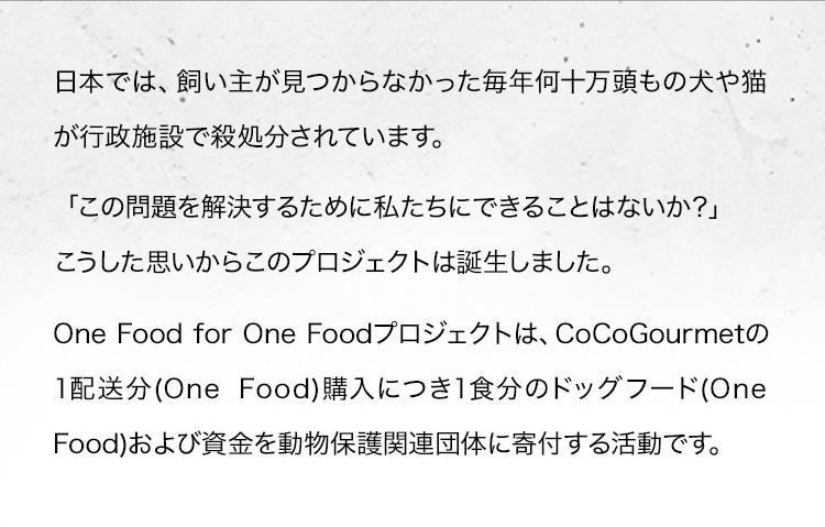 ココグルメ1配送につき1食分のドッグフードを動物保護団体に寄付する活動です